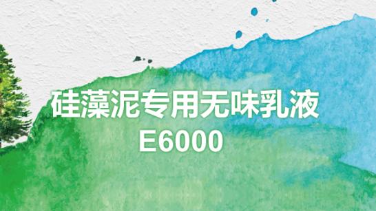 硅藻泥专用无味乳液E6000